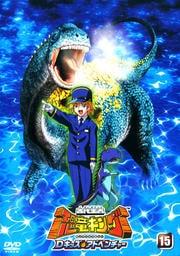 古代王者 恐竜キング Dキッズ・アドベンチャー 15