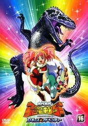 古代王者 恐竜キング Dキッズ・アドベンチャー 16