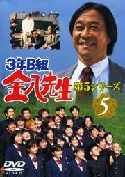 3年B組金八先生 第5シリーズ 5