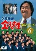 3年B組金八先生 第5シリーズ 6