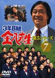 3年B組金八先生 第5シリーズ 7