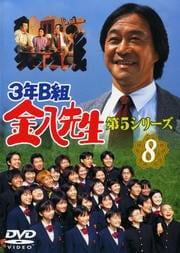 3年B組金八先生 第5シリーズ 8