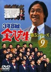 3年B組金八先生 第5シリーズ 9