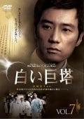 白い巨塔(韓国TVドラマ) Vol.7