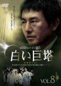 白い巨塔(韓国TVドラマ) Vol.8