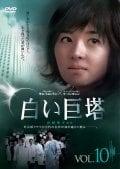 白い巨塔(韓国TVドラマ) Vol.10
