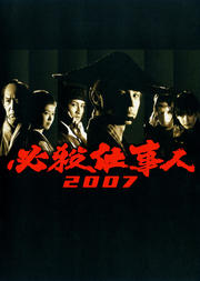 必殺仕事人2007