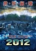 2012 (2008年)