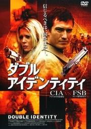 ダブル・アイデンティティ CIA vs FSB