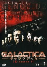 GALACTICA ギャラクティカ 【起:season 1】セット