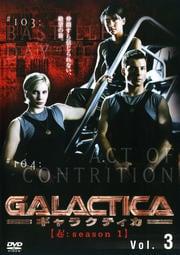 GALACTICA ギャラクティカ 【起:season 1】 Vol.3