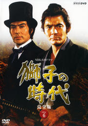 NHK大河ドラマ 獅子の時代 完全版 Disc.6