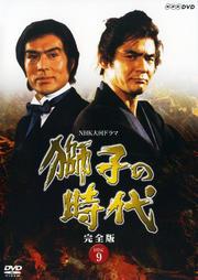 NHK大河ドラマ 獅子の時代 完全版 Disc.9