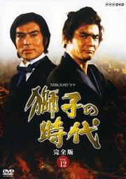 NHK大河ドラマ 獅子の時代 完全版 Disc.12