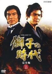 NHK大河ドラマ 獅子の時代 完全版 Disc.13