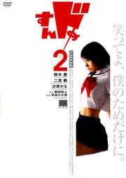 すんドめ (鈴木茜主演) 2