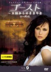 ゴースト 〜天国からのささやき シーズン1 Vol.9