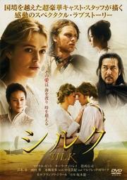 シルク (2007日加伊合作)
