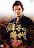 NHK大河ドラマ 獅子の時代 完全版 Disc.3