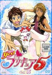 Yes!プリキュア5 Vol.15