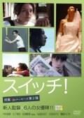 スイッチ!〜短篇.jp ルーキーズ第2弾〜