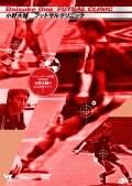 小野大輔 フットサルクリニック 〜スペインリーグ所属 日本代表 小野大輔のここがポイント!〜