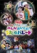 NHK おかあさんといっしょ スペシャルステージ ぐ〜チョコランタンとゆかいな仲間たち みんなおいでよ!うたのパレード