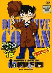 名探偵コナン DVD PART16 vol.5 2時間スペシャル