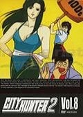 CITY HUNTER 2 Vol.8
