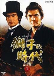 NHK大河ドラマ 獅子の時代 完全版 Disc.7