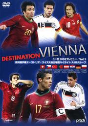 EURO2008 プレビュー Vol.1 欧州選手権オーストリア・スイス大会出場国ハイライト A&Bグループ