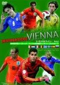 EURO2008 プレビュー Vol.2 欧州選手権オーストリア・スイス大会出場国ハイライト C&Dグループ