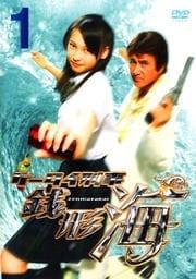 ケータイ刑事 銭形海 Vol.1