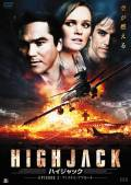 HIGHJACK ハイジャック EPISODE2:ファイナル・アプローチ