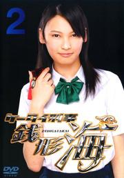 ケータイ刑事 銭形海 Vol.2