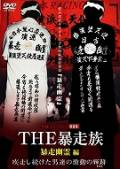 実録・ドキュメント893 THE暴走族 暴走幽霊編