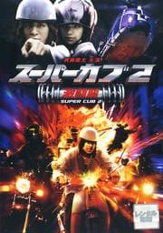 スーパーカブ 2 激闘篇