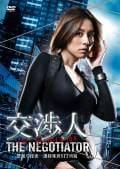 交渉人 〜The Negotiator〜 5