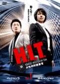 H.I.T. -女性特別捜査官- Vol.4