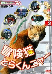 ねこ(猫)ざ ランド 2 冒険猫 とらくんニャー