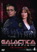 GALACTICA ギャラクティカ 【起:season 1】 Vol.4