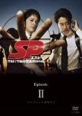 SP(エスピー) 警視庁警備部警護課第四係 Episode II