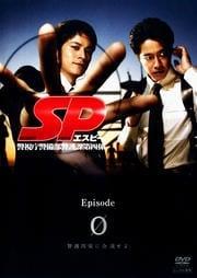 SP(エスピー) 警視庁警備部警護課第四係 Episode Φ