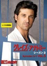 グレイズ・アナトミー シーズン3 Vol.3
