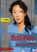 グレイズ・アナトミー シーズン3 Vol.5