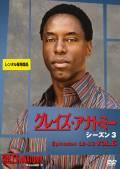 グレイズ・アナトミー シーズン3 Vol.6