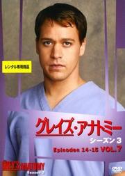グレイズ・アナトミー シーズン3 Vol.7