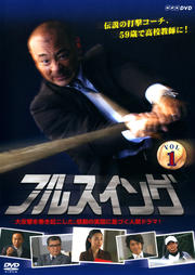 NHK フルスイング Vol.1