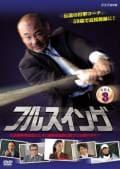 NHK フルスイング Vol.3