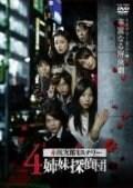 赤川次郎ミステリー 4姉妹探偵団 vol.1